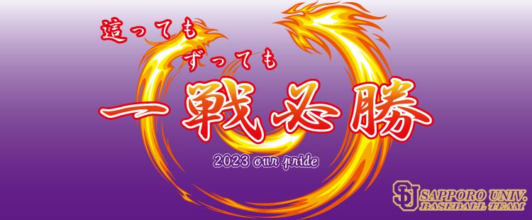 札幌大学野球部オフィシャルウェ...